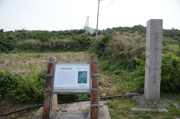 宇佐浜遺跡